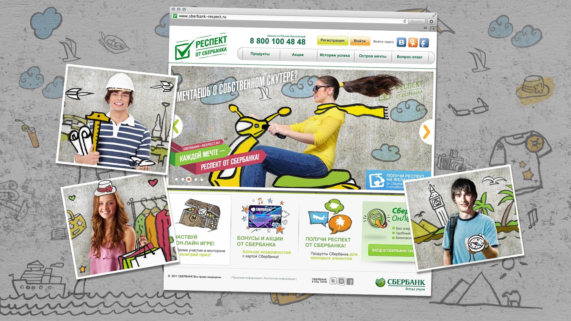 молодежные сайты картинки человек хоть раз