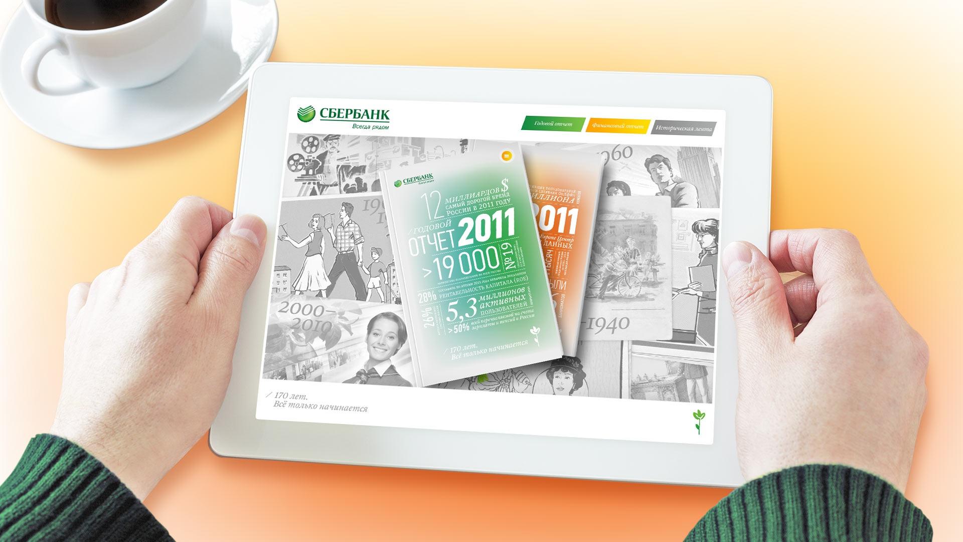 Сбербанк официальный сайт 15 фотография