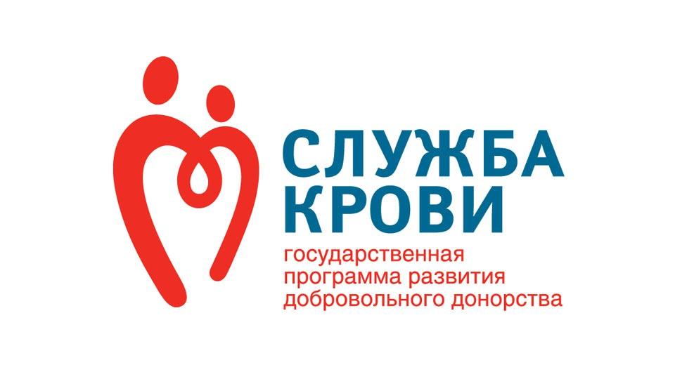 Картинки по запросу служба крови