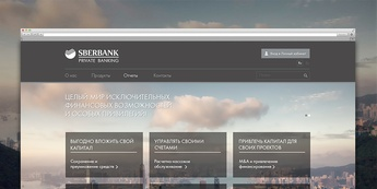 Сбербанк: Sberbank Private Banking